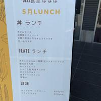 ぽぽぽさんでランチ(豊田市)
