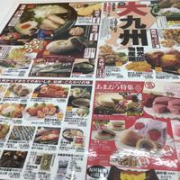 大九州観光と物産展