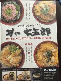 本日オープン‼︎ 丼や七五郎さん