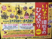 稲武(豊田市)のひな祭り