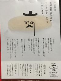 コメダ謹製  やわらかシロコッペ(名古屋市)
