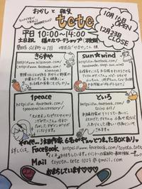 「te  te 」さん  (豊田市)