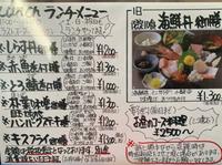 OSaKaNa  なりたさんで海鮮丼(豊田市)
