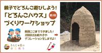 11/4(土)☆第2回「どろんこハウス」づくりワークショップinさんじゅ荘
