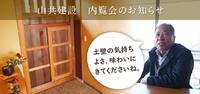 内覧会のお知らせ:10/1(日) 土壁で気密断熱をとった温度差の少ない家(豊川市)