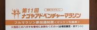 名古屋アドベンチャーマラソン