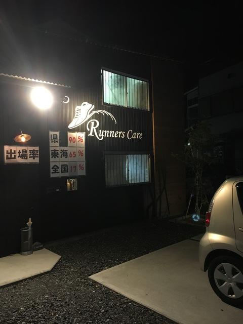 ランナーズケア in浜松