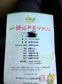 第14回掛川新茶マラソン出場