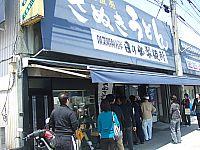 讃岐うどんツアー(日の出製麺所)