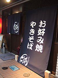 お好み焼き屋のごっぱち(豊田市)