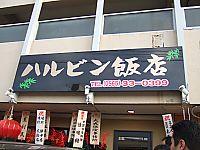 半額!中華の店ハルビン(豊田市)