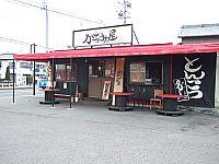 かつみ屋のとんこつラーメン(豊田市)