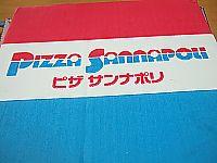 初★ピザサンナポリ(豊田市)