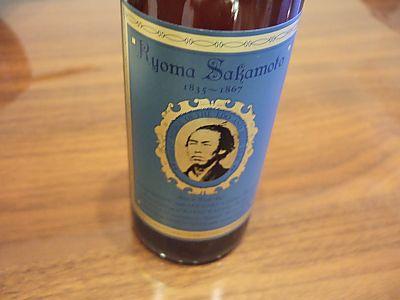 坂本竜馬ビール