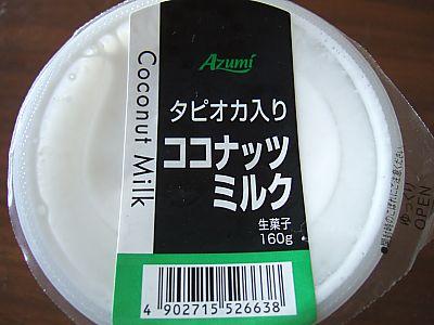 タピオカ入り ココナッツミルク 安曇野食品工房
