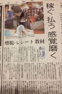 朝日新聞 お金教育の最前線