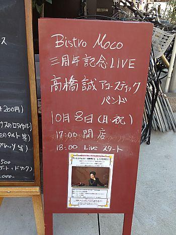 毎月恒例八日市☆ビストロモコ今夜はライブ!