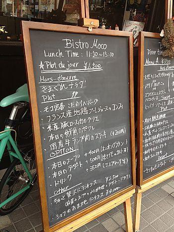 ビストロモコさんで子連れランチ(豊田市)