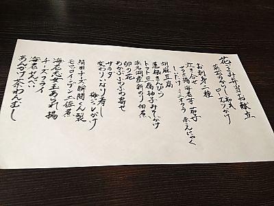 花ごよみでおいしい個室ランチ(豊田市)