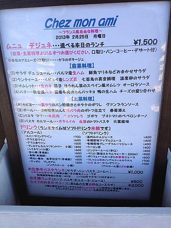 シェモンアミでランチ(みよし市)