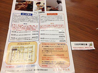 フットオアシスさんで足つぼ療法(豊田市)