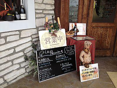 ルポミエでパン食べ放題ランチ(豊田市)