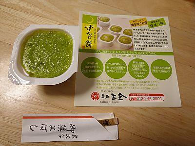 初★煮込みラーメン