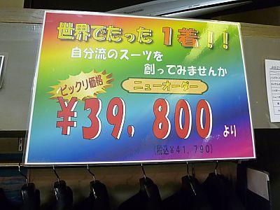 コンドウ洋服さんへGO!(豊田市)