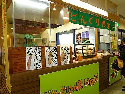 どんぐりの里アンテナショップOPEN(豊田市)