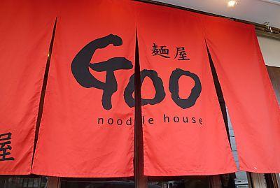 麺屋GOOでランチ(豊田市)