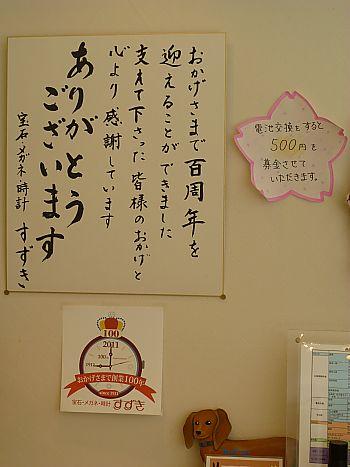 宝石メガネ時計すずきさん(豊田市)
