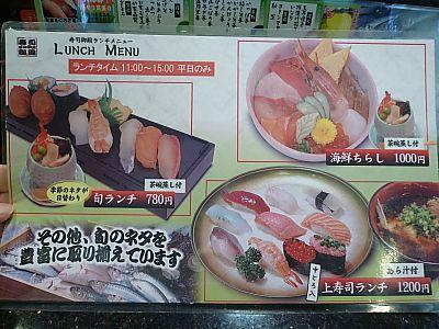 回転割烹 寿司御殿(竹の山店)