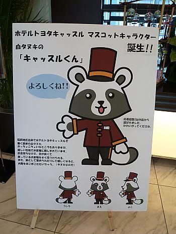 ホテルトヨタキャッスルへGO♪