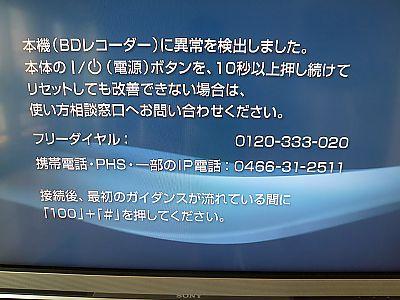 SONYブルーレイ壊れる!?BDZ-T90