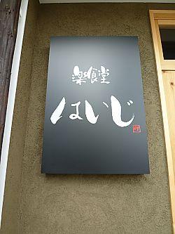 楽食堂 はいじ でランチ(豊田市)