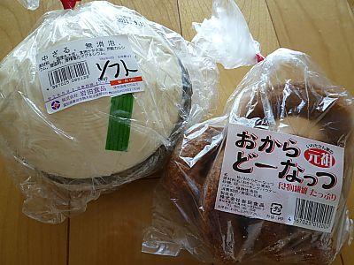 無消泡ざる豆腐GET 岩田食品(豊田市)