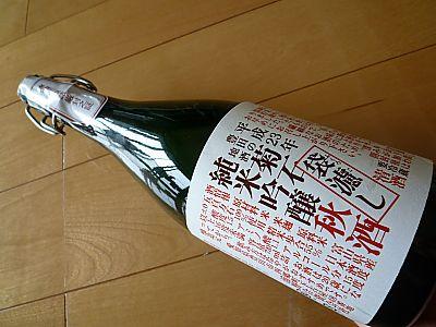 菊石袋濾し純米吟醸秋酒
