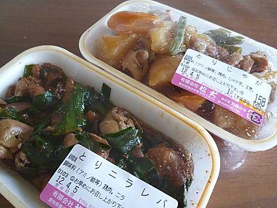 松丈のお惣菜(豊田市)