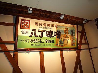八丁味噌カクキューの工場見学(岡崎市)