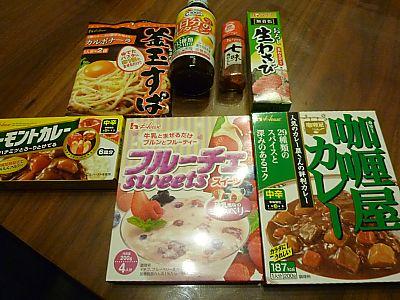 ハウス食品の株主優待品が届いたよ2012.6