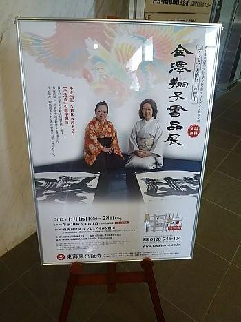 金澤翔子書品展at東海東京証券(コモスクエア5F)