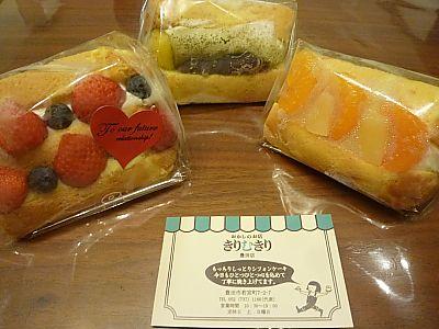 再び!きりむきりのシフォンケーキ(豊田市)