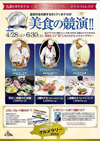 美食の競演 豊田市3シティホテルコラボ企画