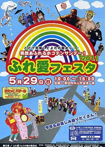 ★ふれ愛フェスタ2011予告★