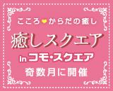 7月14日癒しスクエア開催inコモ・スクエアエントランス