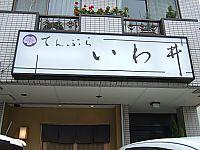 天ぷらいわ井でランチ♪(豊田市)