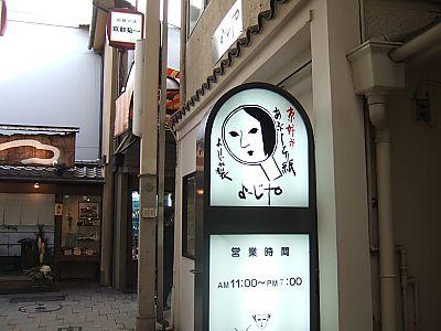 京都散策1