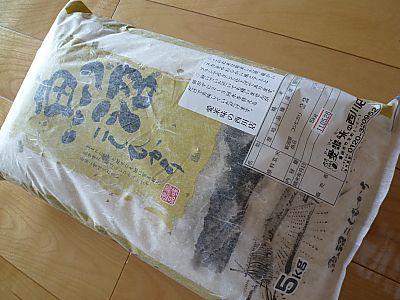 魚沼産コシヒカリ♪愛米味西川店にて!(豊田市)