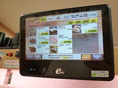 初★北陸富山回転寿司かいおう(刈谷市)