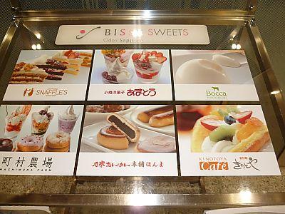 ODORI BISSE(大通ビッセ)